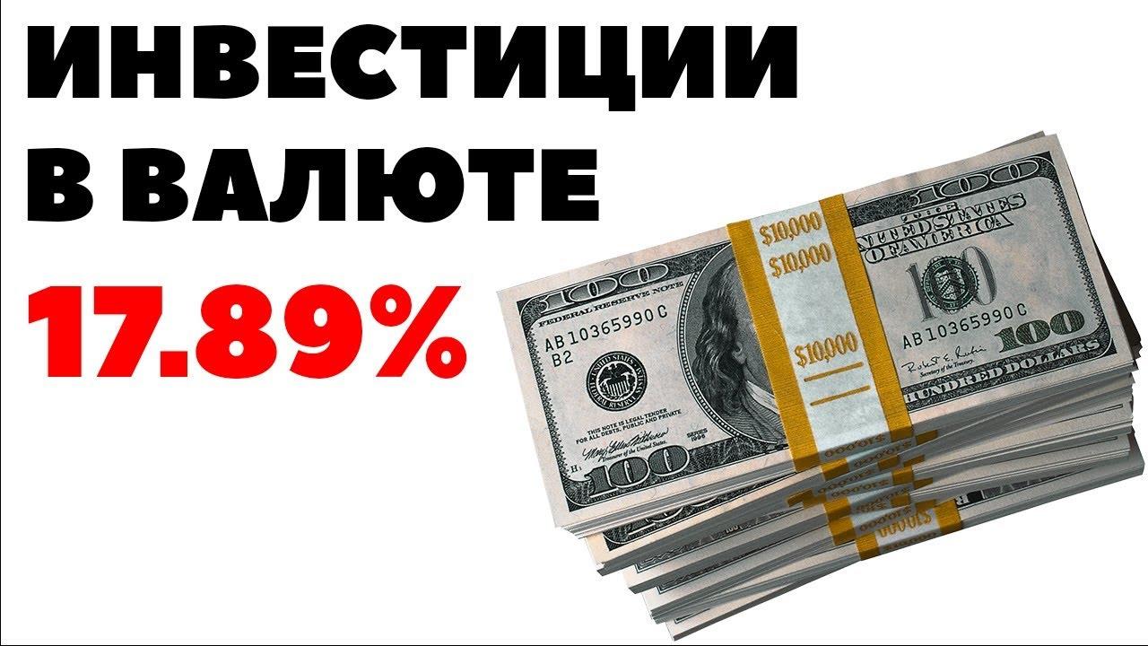 ЗАЧЕМ ИНВЕСТИРОВАТЬ В ВАЛЮТЕ? Как инвестировать деньги в долларах и заработать на курсе валют