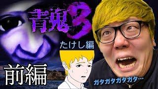 【青鬼3】ヒカキンの青鬼3実況 たけし編(前編)【ホラーゲーム】
