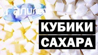 Галилео. Кубики сахара ☕ Sugarcubes