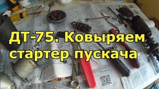 ДТ-75. Ковыряем стартер пускача