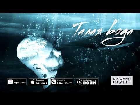 Видео: Джонни Фунт - Талая вода (2019)