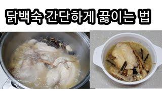닭백숙 간단하게 끓이는 법