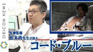 チャンネル登録:https://goo.gl/U4Waal ドラマ『コード・ブルー』全シ...