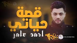 العملاق احمد عامر 2020 / موال جامد ( قصة حياتي ) هتكسر سمعات مصر
