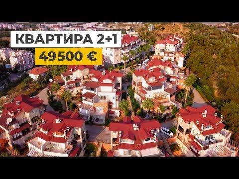Купить квартиру в Турции у моря, Алания, Авсаллар, пляж Инджекум, 2+1 за 49 500 евро