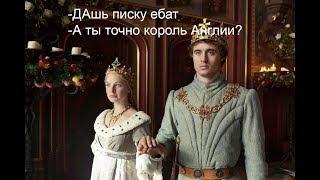 Белая королева или откуда взялась игра престолов