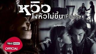 โงหัวไม่ขึ้น (Fools) : หวิว | Official MV