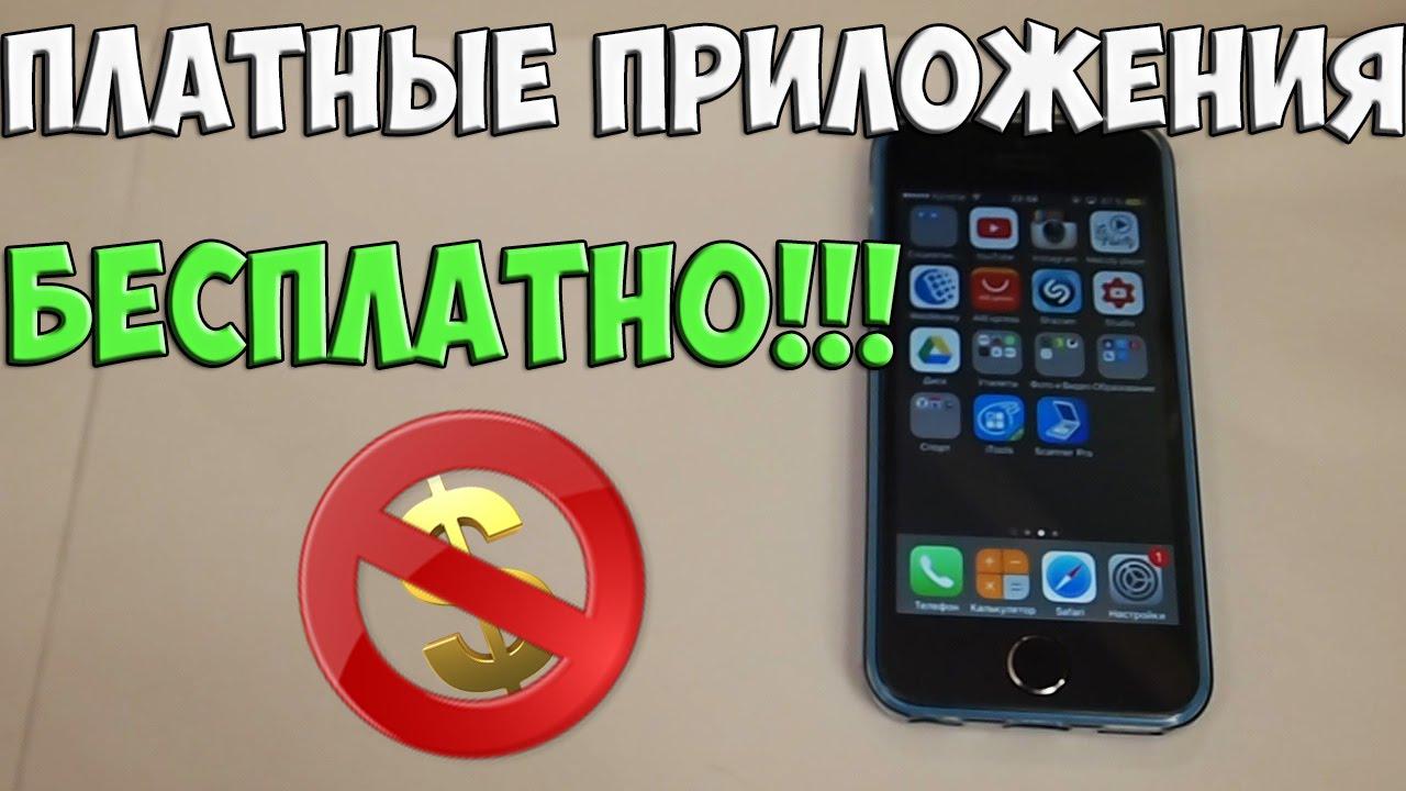 Скачать платные приложения на айфон
