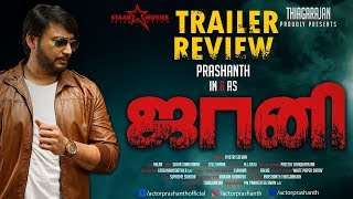 Johnny Trailer Review