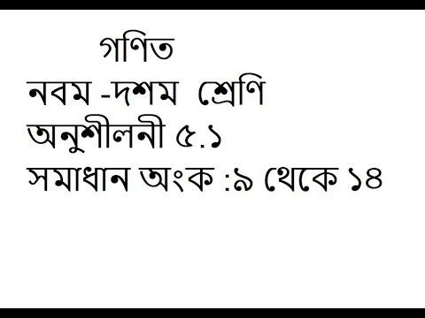 class 9-10 math solution in bangla | chapter 5 1| Math No:9-14