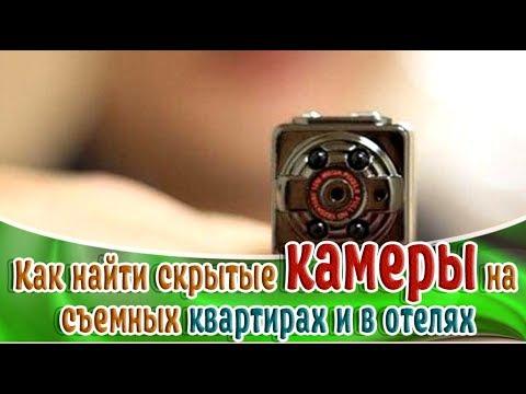 ➤Это полезно знать➤Как найти скрытые камеры на съемных квартирах и в отелях➤Безопасность➤