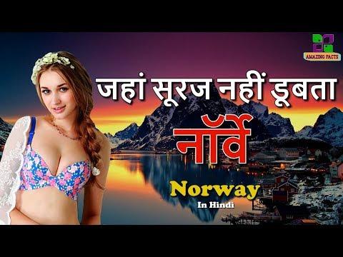 नॉर्वे - जहां सूरज नहीं डूबता // Norway Amazing Facts in Hindi