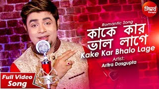 Kake Kar Bhalo Lage | Bangla Romantic Gaan | Aritra Dasgupta | Siddharth Bangla