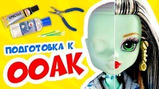 ООАКНУЛИСЬ 4: Полная подготовка куклы к ООАК - Кастом куклы Монстер Хай | Monster High - Prescilla
