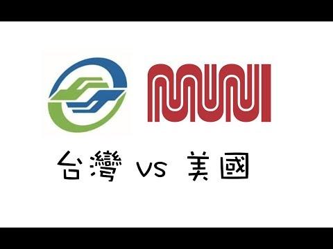 舊金山的地鐵 vs 台灣的捷運 台灣的捷運其實超高端!