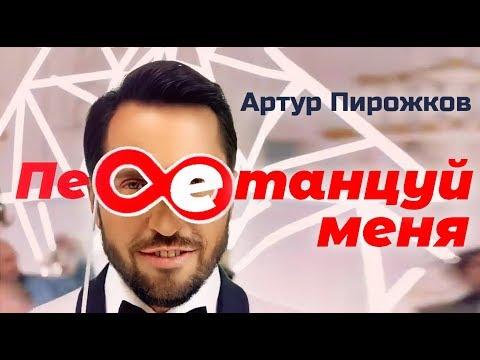 Артур Пирожков - Перетанцуй меня (Mood Video) ПРЕМЬЕРА, 2020