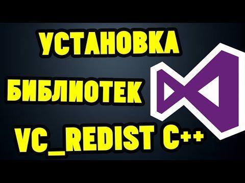 Как установить ВСЕ ПАКЕТЫ VISUAL C++ (vc_redist) ?