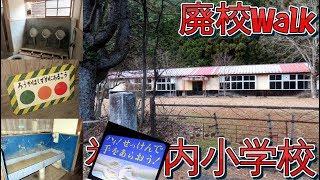 [廃校Walk] たった4人の休校式 足尾の廃小学校
