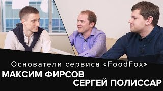 Максим Фирсов и Сергей Полиссар.