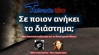 Σε ποιον ανήκει το διάστημα; (ft. Υβόννη Βασταρούχα και Dr Ελένη Βαρδουλάκη)   Astronio Live (#1)