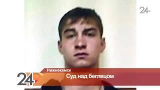 В Нижнекамске рассматривают дело 20-летнего парня, сбежавшего от конвоиров