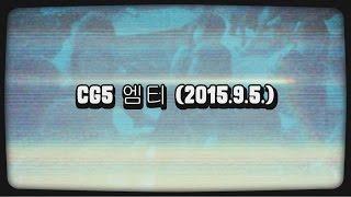 CG5 엠티 (2015.9.5.)