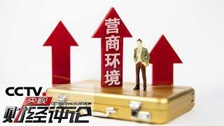 《央视财经评论》 20191024 提升15位!中国营商环境再加分| CCTV财经