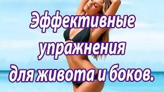 Как быстро убрать жир с живота и боков. Эффективные упражнения, что бы быстро убрать жир.