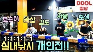 [똘똘똘이 일상 3부] 실내낚시터 체험with 트순이, 자동, 김도, 춘샘 개인전 우승자는 누구?
