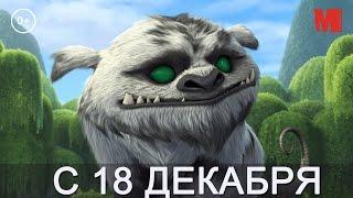 Дублированный трейлер фильма «Феи: Легенда о чудовище»