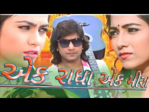 new-release,-vikram-thakor,-&-mamta-soni-¦-hiten-kumar,-kiran-acharya-¦-2019-gujarati-full-movie