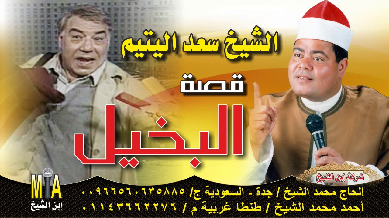 الشيخ سعد اليتيم قصه البخيل كامله النسخه الاصليه انتاج ابن الشيخ