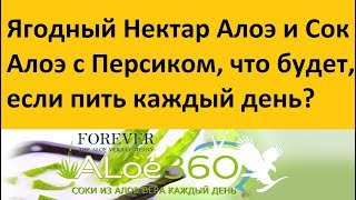 Нектар и Алоэ с Персиком, что будет, если пить каждый день? https://aloe360.ru/