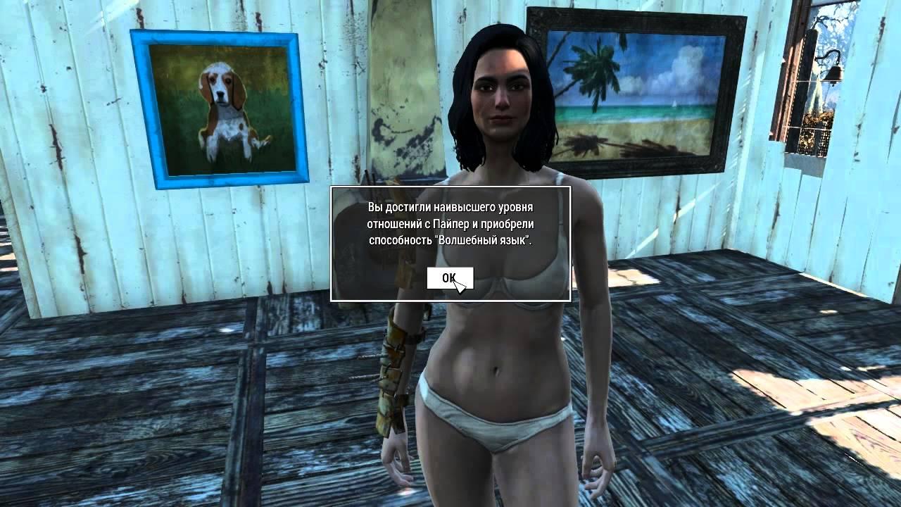 Секс в фэлауте