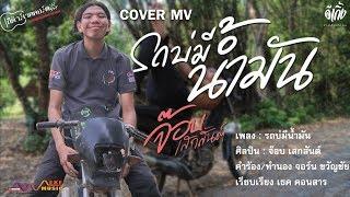 รถบ่มีน้ำมัน : จ๊อบ เสกสันต์【COVER MV】อีเกิ้ง โปรดักชั่น