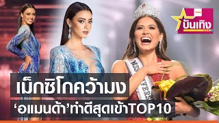 สาวงามเม็กซิโก คว้าตำแหน่ง Miss Universe 2020 -
