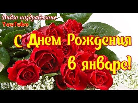 С Днем Рождения в январе Красивое видео поздравление