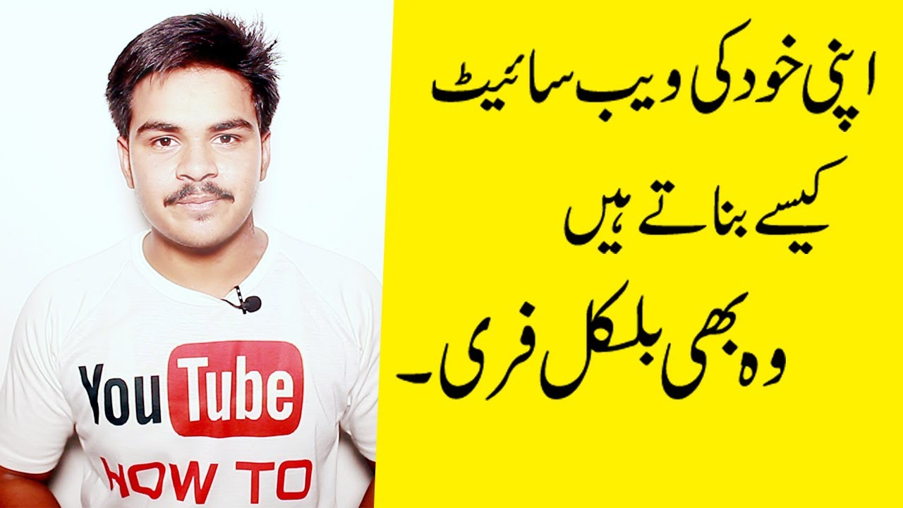 How to make a Website in Urdu / Hindi 2019 Free Website