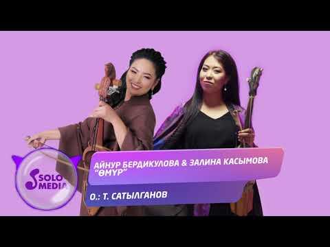 Айнур Бердикулова, Залина Касымова - Омур Жаны