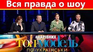 Топ-модель по-украински: Вся правда о шоу