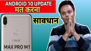 Asus Max Pro M1 & M2 : Android 10 Update Maat Karna | Asus Max Pro M1 Android 10 Update Kaise Kare