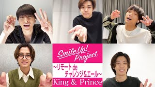 Smile Up ! Project 〜リモート de チャレンジ&エール〜 King & Prince