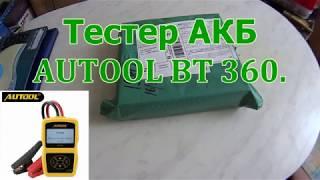 Тестер АКБ AUTOOL BT 360