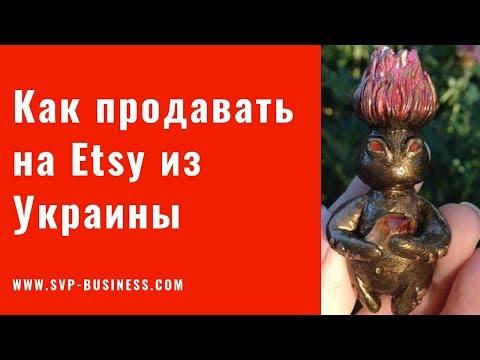 Etsy Украина. Как продавать на Etsy из Украины?