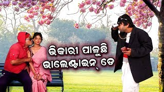 BHIKARI PALUCHHI VALENTINE DAY | ODIA COMEDY VIDEO.| PRAGNAYA SHANKAR COMEDY CENTER