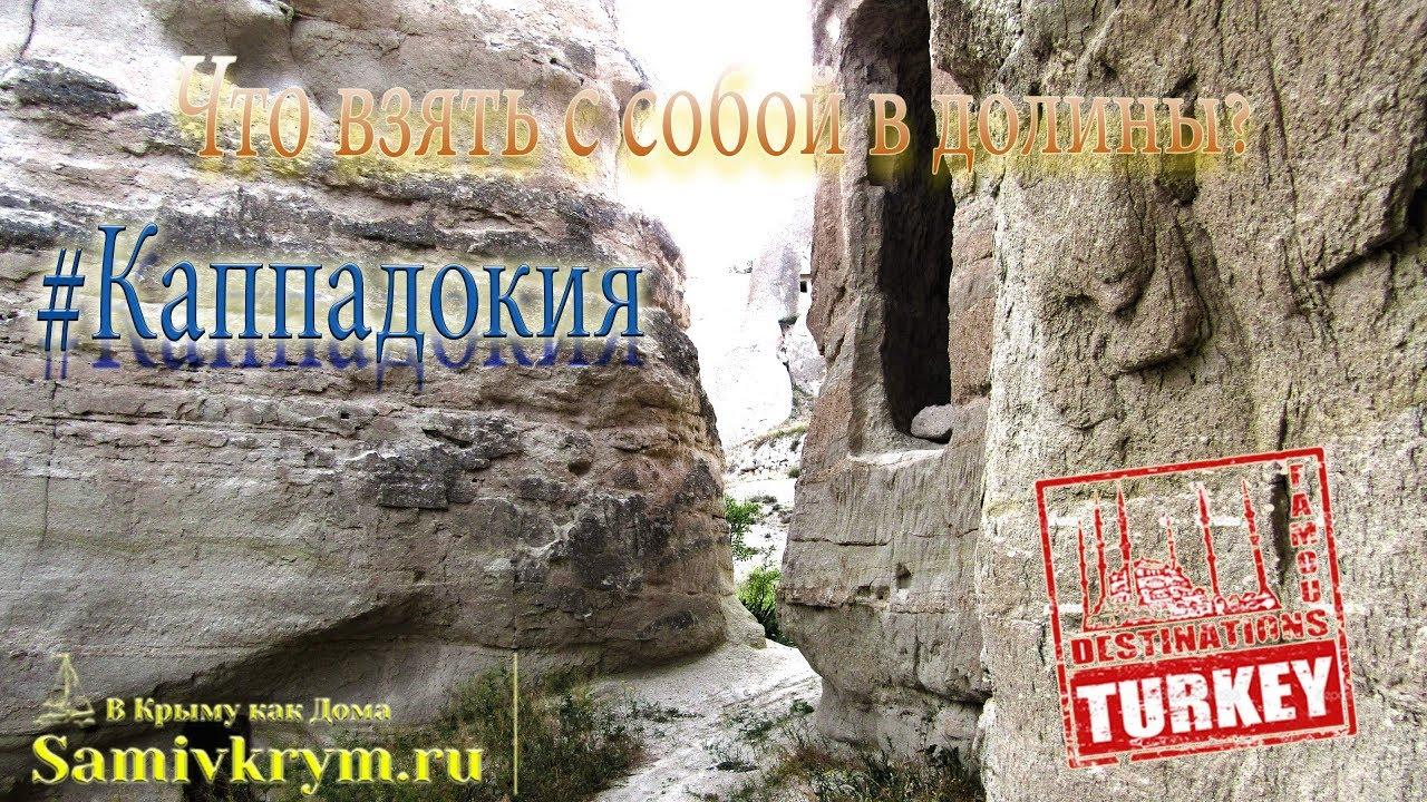 В Каппадокию сами - что взять с собой в пеший поход по долинам Гереме