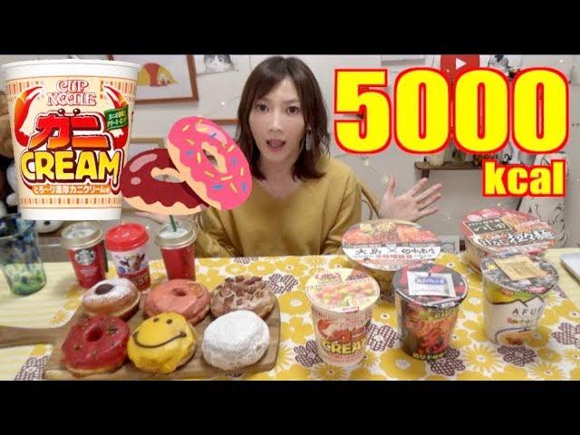 【大食い】お洒落かわいいドーナツとカップラーメン5種類![5000kcal]【木下ゆうか】