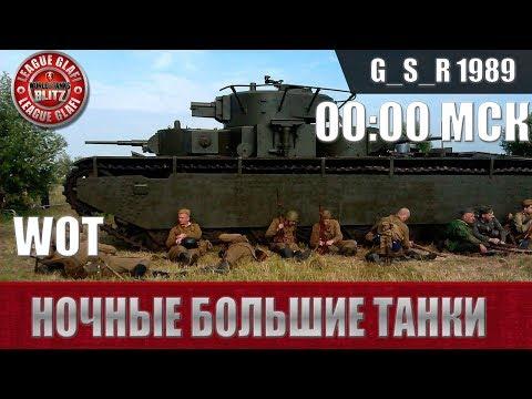 WoT -Убить 15 клевых людей #2 - World Of Tanks  (WoT)