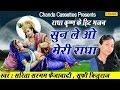 राधा कृष्ण के प्रेम से परिपूर्ण : सुन ले ओ मेरी राधा    Most Popular Radha Krishan Song Bhajan