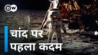 चांद पर आर्मस्ट्रांग/Neil Armstrong on the moon